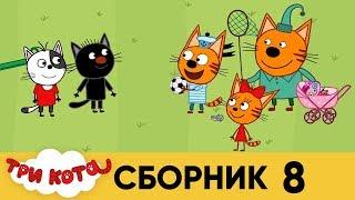 Три кота | Збірник № 8 | Серія 71 - 80