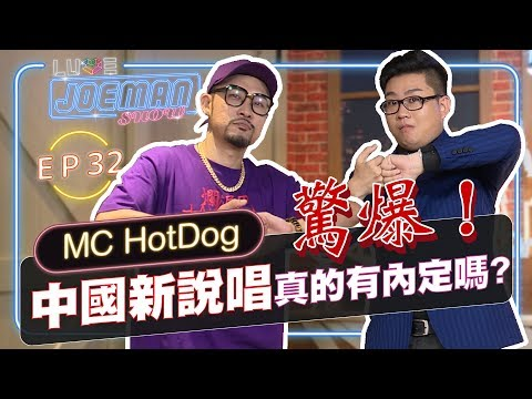 Joeman Show Ep32ft.MC HotDog