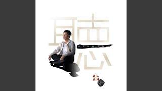 Wu Ye Lian Ren Lu