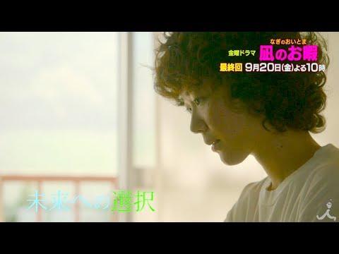 「凪のお暇」最終回に、もうロスの声…。あらすじと最終回の予告を紹介。慎二とゴンさんどっちか選ぶの??