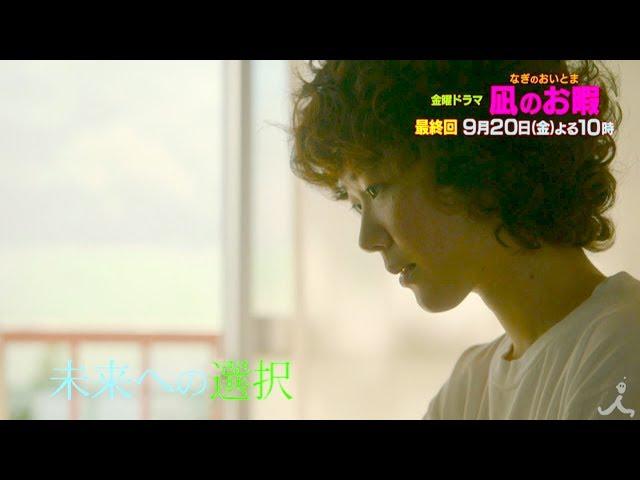 『凪のお暇』(なぎのおいとま) 9/20(金) 最終回 未来への選択 共に歩むのは…【TBS】