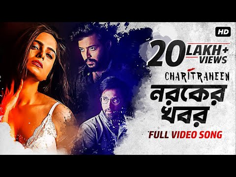 Noroker Khobor | Official Video | Charitraheen | Naina | Sourav | Soumyadeep | Hoichoi | SVF Music