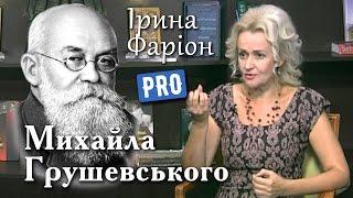 Михайло Грушевський сепаратист в радянській Україні   Велич особистості   листопад '16