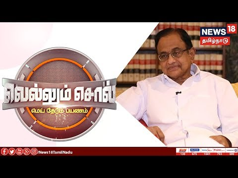 Exclusive Interview with P. Chidambaram ( Former Finance Min