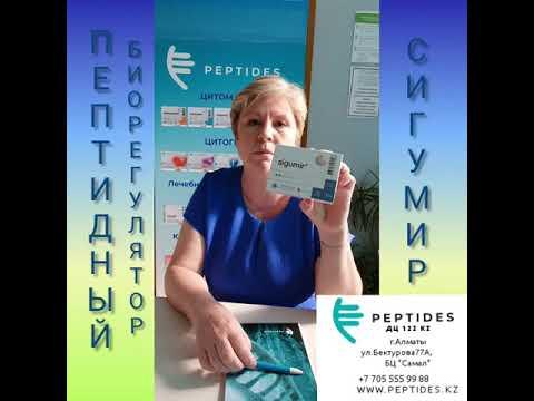 Отзыв после приёма пептидного препарата Сигумир для костно-хрящевой ткани.