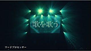 amazarashi Live Tour 2018 『地方都市のメメント・モリ』Trailer