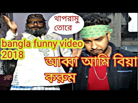 baba amar ki biye hobe na! | new bangla funny video 2018 | abba ami biya kormu! | bangla jajabor