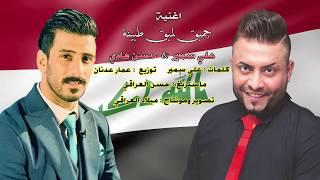 علي سمير | حسن هادي - اغنية جمبق لمبق طبينة (فيديو كليب حصري)