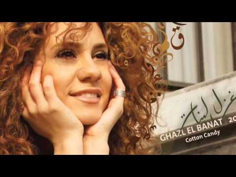 Lena Chamamyan - Ghazl El Banat / لينا شماميان - غزل البنات