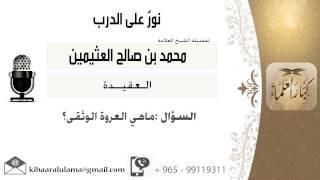 لقاء 263 من 273 ماهي العروة الوثقى الشيخ ابن عثيمين مشروع كبار العلماء Youtube