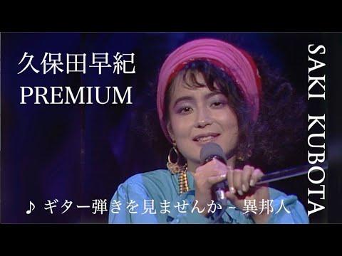 久保田早紀「Saki Kubota PREMIUM」
