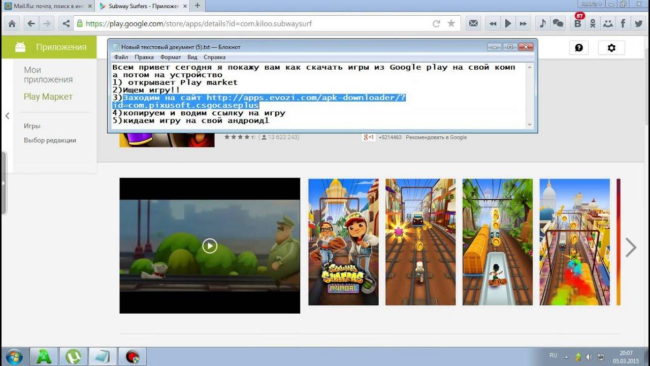 Как скачать игру android на компьютер