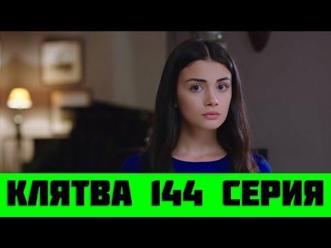 КЛЯТВА 144 СЕРИЯ РУССКАЯ ОЗВУЧКА (сериал, 2019). Yemin 144 анонс