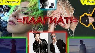 T-Fest - Плагиат G-Dragon!