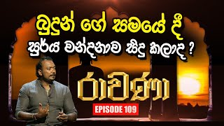 RAVANA | Episode 109 | 25 – 06 – 2020 | SIYATHA TV Thumbnail