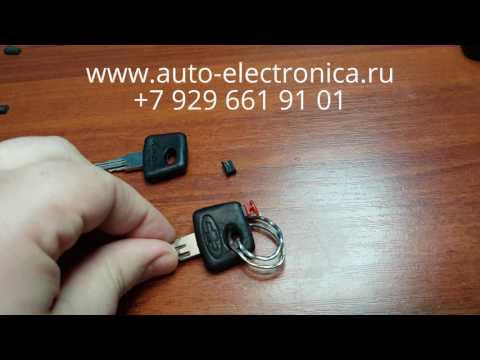 Прописать дополнительный ключ Chevrolet Niva 2008 г.в. без красного ключа, Раменское, Москва