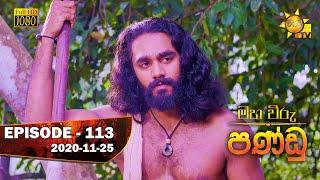 Maha Viru Pandu | Episode 113 | 2020-11-25 Thumbnail