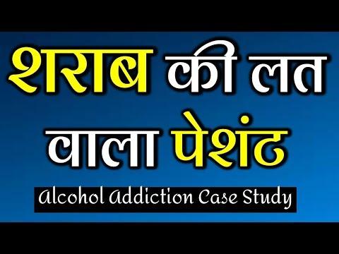 Alcohol Addiction – Case Study – शराब की लत वाला पेशंट – by Dr. Deepak Kelkar