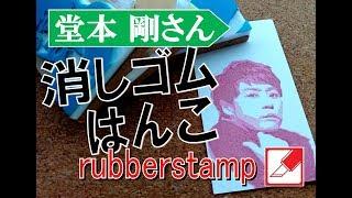 消しゴムはんこで堂本剛を彫ってみた eraserstamp handcarved Tsuyoshi Domoto