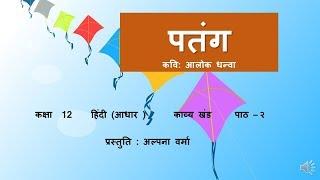 Patang/ Explanation/ पतंग/आलोक धन्वा/Hindi Class 12/Aaroh
