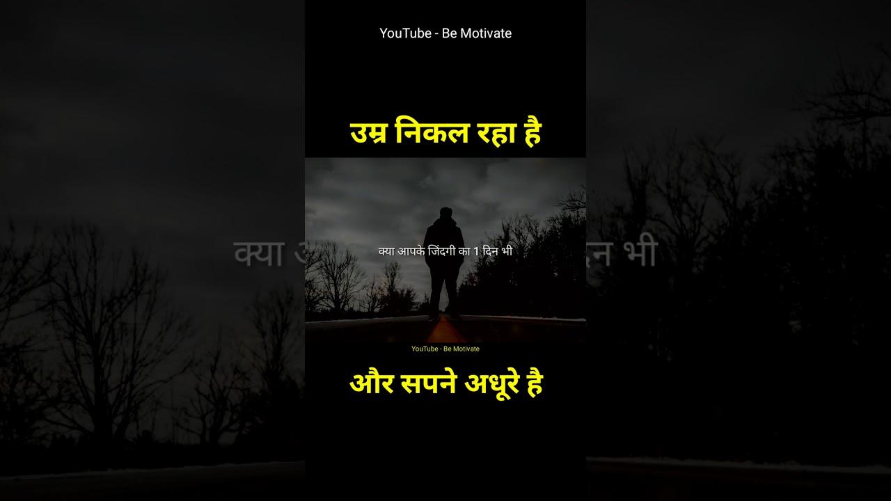 उम्र निकल रहा है और सपने अधूरे है।😓Best motivational speech in Hindi by Be Motivate #shorts