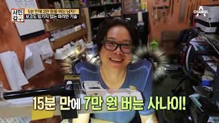 [서민갑부 선공개] 5분에 3만원을 버는 남자! thumbnail