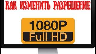 Как изменить разрешение видео в HD(Как изменить разрешение видео в HD в программа ВидеоМастер., 2016-07-07T04:30:01.000Z)