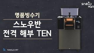 ★프리미엄눈꽃빙수기계★…