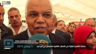 مصر العربية | محافظ القاهرة تعليقا على الامطار: القاهرة متغرقش في شبر ميه