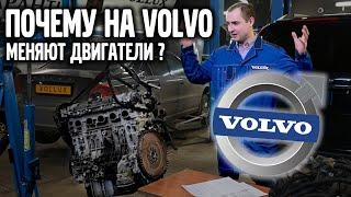 Почему на VOLVO меняют двигатели ?   VOLLUX