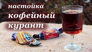 """рецепт алкогольной настойки """"Кофейный курант"""""""