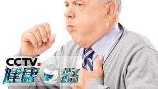 《健康之路》 20190906 中医眼中的咳嗽之谜(上)| CCTV科教