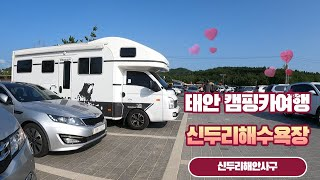태안 캠핑카여행 / 신두리해수욕장 / 신두리해안사구 /…