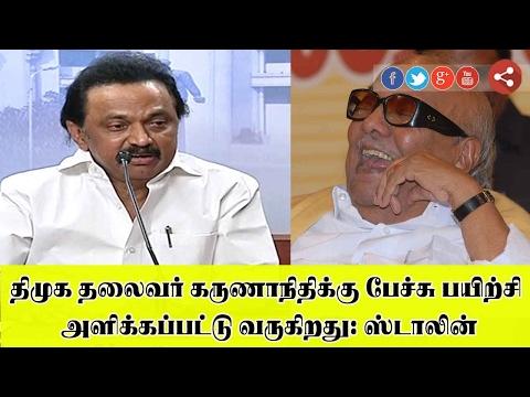 MK Stalin Speaks on Karunanidhi