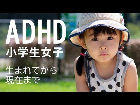 【ADHD小3女子紹介】生まれてから発達障害がわかる現在まで