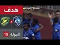 هدف الهلال الثاني ضد الخليج ( سلمان الفرج) في الجولة 19 من دوري جميل