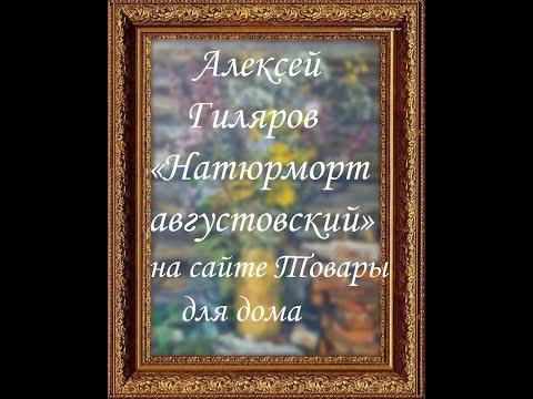Алексей Гиляров «Натюрморт августовский» на сайте товаров для дома