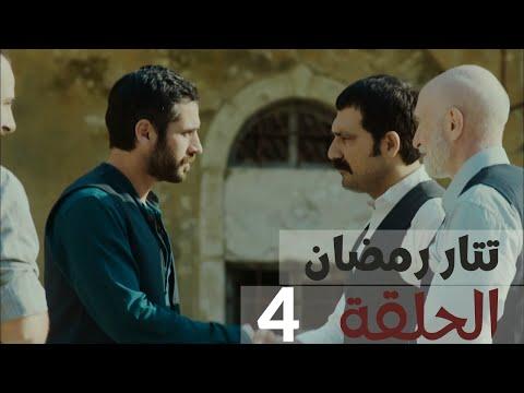 تتار رمضان الحلقة 1 مدبلج مشاهدة الفيلم على الإنترنت
