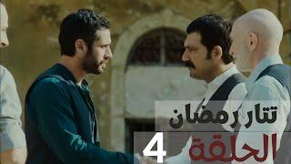 مسلسل تتار رمضان - الحلقة 4