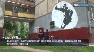 Годовщина гибели команды ярославского