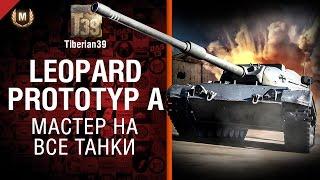 Мастер на все танки №92: Leopard Prototyp A - от Tiberian39 [World of Tanks]