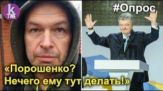 'Порошенко в отставку! Застрелиться!': украинцы о выдвижении в президенты