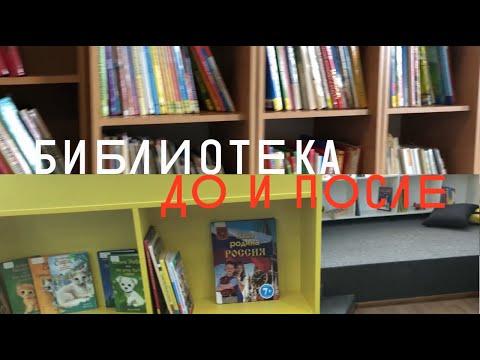 Студенческая сельская библиотека до и после модернизации    Модельная библиотека