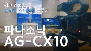 [파나소닉 Camcorder] AG-CX10 온라인예배…