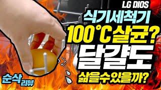 LG DIOS 식기세척기 100°C  트루스팀? 그게 사실이라면 달걀도 삶을 수 있을까?! [CC]