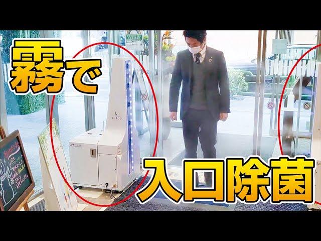 入口で噴霧クリーンゲート「キリキリン」【商品販売】