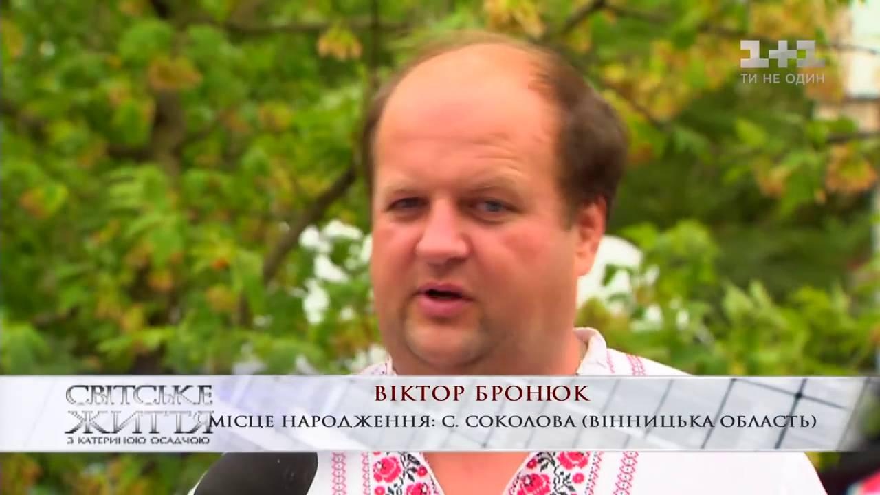 Віктор Бронюк розповів Каті Осадчій a0befea196dff