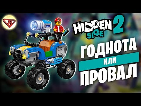 Новинки LEGO Hidden Side 2020 наборы