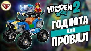 Новинки LEGO Hidden Side 2020 наборы
