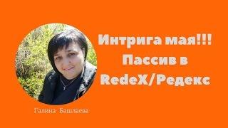 Интрига мая!Пассивный доход в #RedeX,узнай первым.